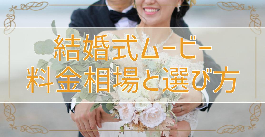 結婚式ムービーの料金相場と選び方