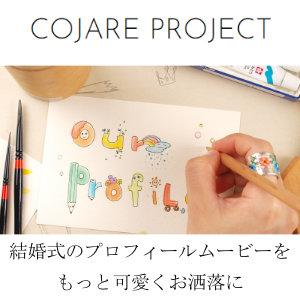コジャレプロジェクト