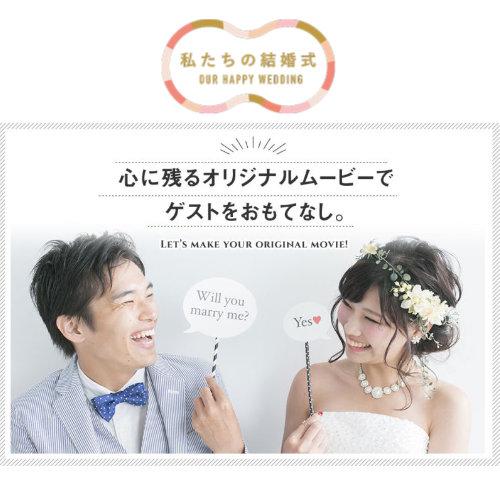わたしたちの結婚式