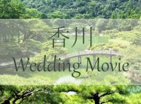 香川のウェディングムービー制作会社