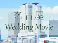 名古屋のウェディングムービー制作会社