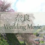 奈良の結婚式ムービーまとめ