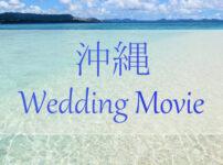 沖縄のウェディングムービー制作会社