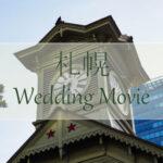 札幌のウェディングムービー制作会社